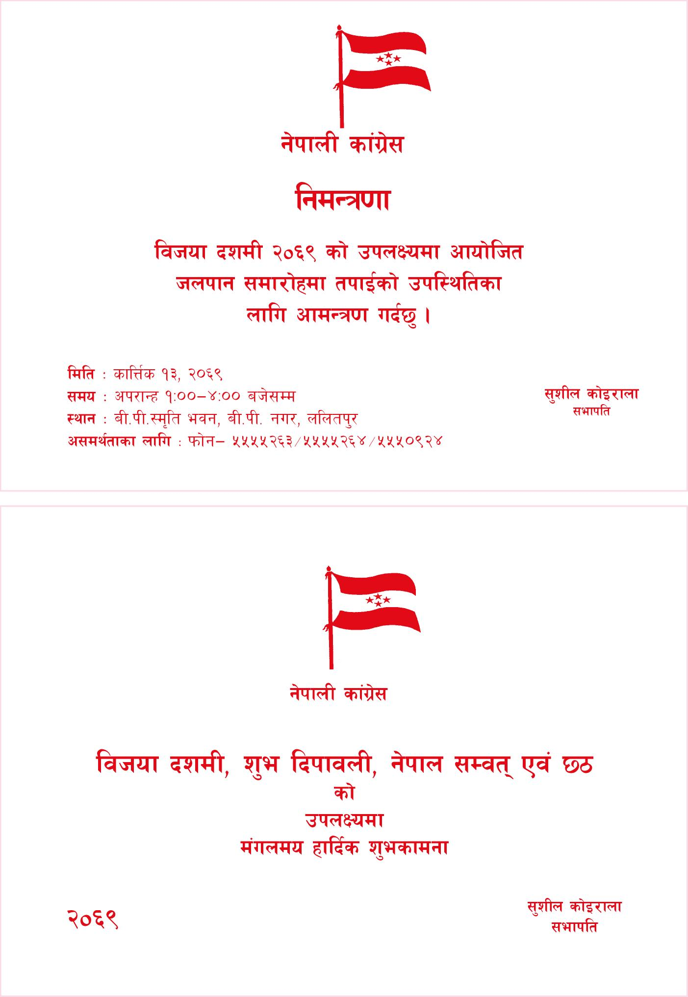 Customary dashain tea reception of congress on monday following the tradition set by party founder bp koirala on 1976 nepali congress is hosting a tea reception on the occasion of kojagrat purnima the last day stopboris Choice Image